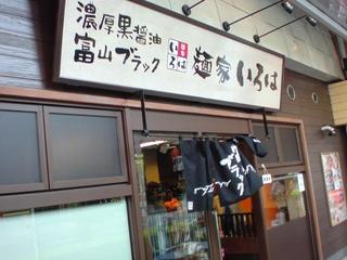 麺家いろは 店舗外観.JPG