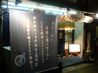 麺工房マルオ 店舗外観.JPG