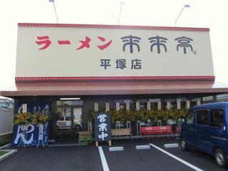 来来亭/平塚店 店舗外観.JPG