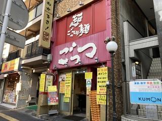 超ごってり麺ごっつ新小岩店 店舗外観