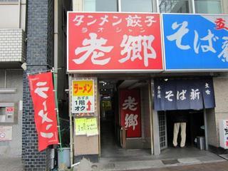 老郷/宝町店 店舗外観.JPG