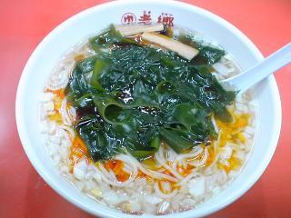 老郷/本店 湯麺2.JPG