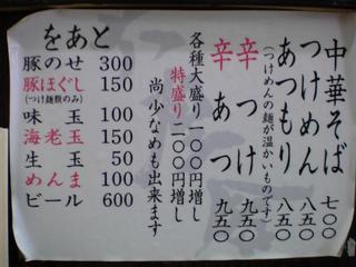 六厘舎 メニゥ.JPG
