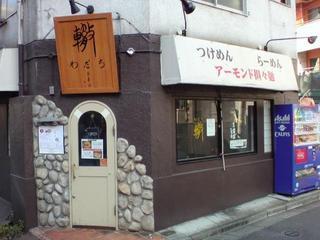 和風つけ麺/轍 店舗外観.JPG