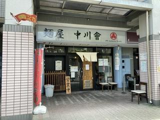麺屋中川會/住吉店 店舗外観