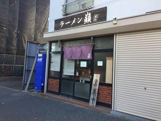 ラーメン巓 店舗外観