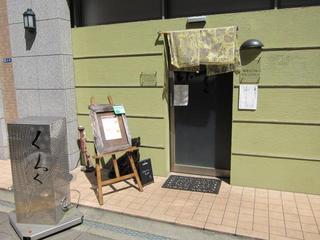 くろく 店舗外観2.JPG
