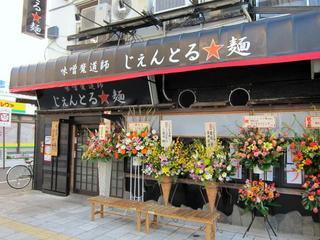 じぇんとる麺 店舗外観.JPG