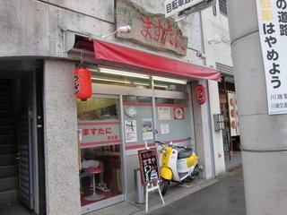 ますたに白川店 店舗外観.JPG