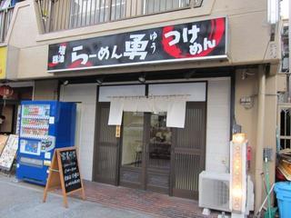 らーめん勇 店舗外観.JPG