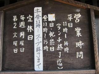 わーめん和らく 営業時間.JPG