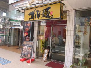 ゴル麺 店舗外観.JPG