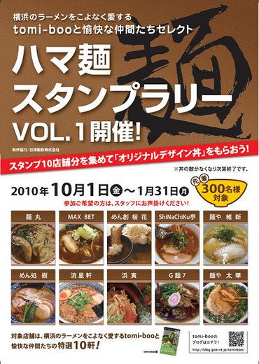 ハマ麺スタンプラリー.jpg