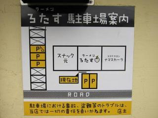 ラーメンろたす 駐車場案内図.JPG