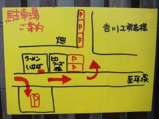ラーメン専門店いなば 駐車場案内図.JPG
