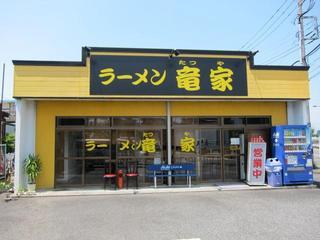 ラーメン竜家 店舗外観.JPG