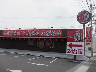 一蘭 平塚店 店舗外観.JPG