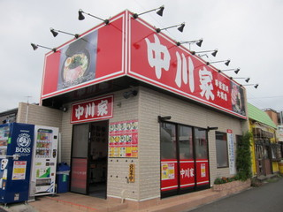中川家 店舗外観.JPG