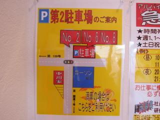 中川家 駐車場案内図.JPG