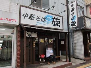 中華そば旋 店舗外観.JPG