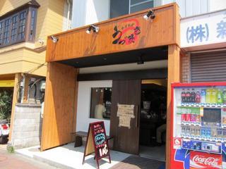 中華そば/うづまき 店舗外観.JPG