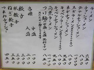 亀家 メニュー.JPG