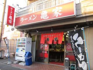 亀家 店舗外観.JPG