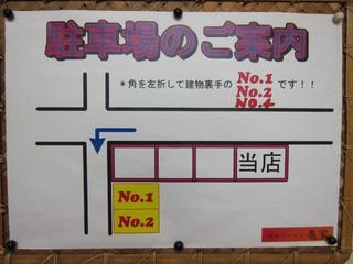 亀家 駐車場案内図.JPG