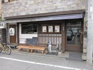 京都五行 店舗外観.JPG