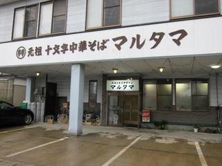 元祖十文字中華そば マルタマ 店舗外観.JPG