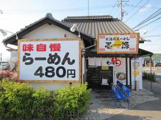 北海道らーめん壱源 店舗外観.JPG