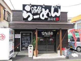 博多豚骨らーめん酒風呂 店舗外観.JPG
