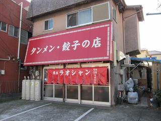厚木ラオシャン 店舗外観.JPG