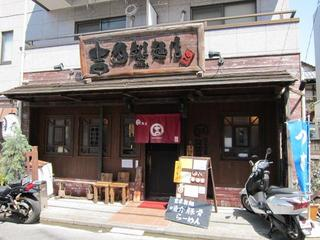 吉田製麺店 店舗外観.JPG