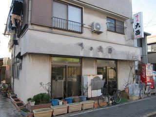 味の大西 小田原店 店舗外観.JPG