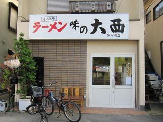 味の大西 茅ヶ崎店 店舗外観.JPG