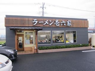 壱六家 厚木酒井店 店舗外観.JPG