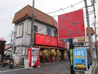 壱勢家 店舗外観.JPG
