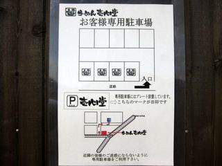 壱心堂 駐車場案内図.JPG
