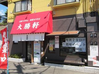 大勝軒みしま 店舗外観.JPG