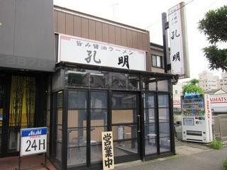 孔明 店舗外観.JPG