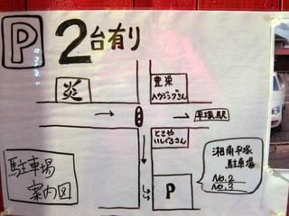 担々麺屋 炎 駐車場案内図.JPG
