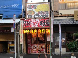 日の出らーめん大船店 店舗外観.JPG