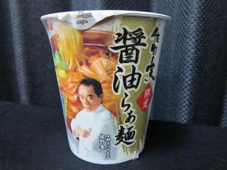 明星 佐野実 限定醤油らぁ麺.JPG