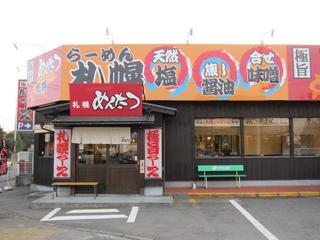 札幌めんたつ 店舗外観.JPG