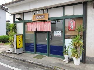 札幌ラーメン/カムイ 店舗外観.JPG