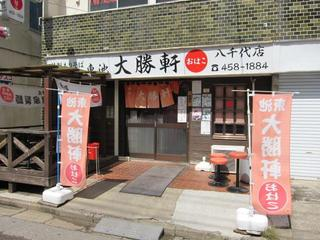 東池大勝軒おはこ八千代店 店舗外観.JPG
