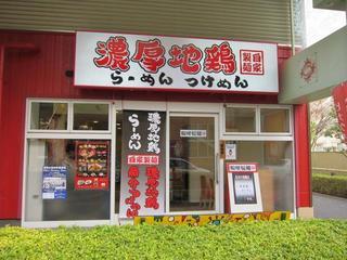 松任製麺 店舗外観.JPG