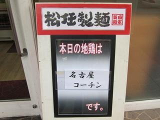 松任製麺 看板.JPG