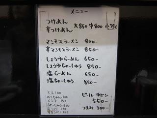 泪橋 メニュー.JPG